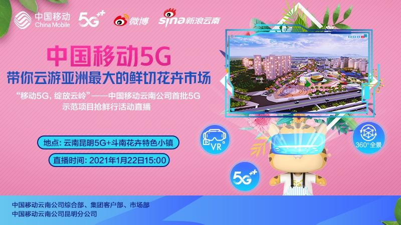 直播 | 中國移動云南公司首批5G示范項目搶鮮行活動