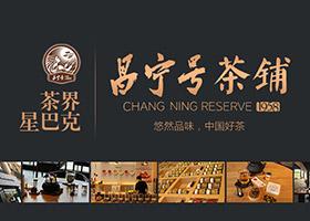 昌宁号茶铺:悠然品位 中国好茶