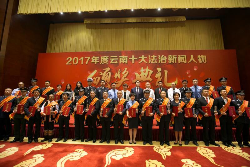 云南2017年度十大法治新闻人物出炉