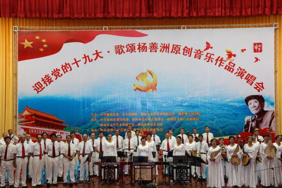 迎接党的十九大·歌颂杨善洲原创音乐作品演唱会在施甸举行