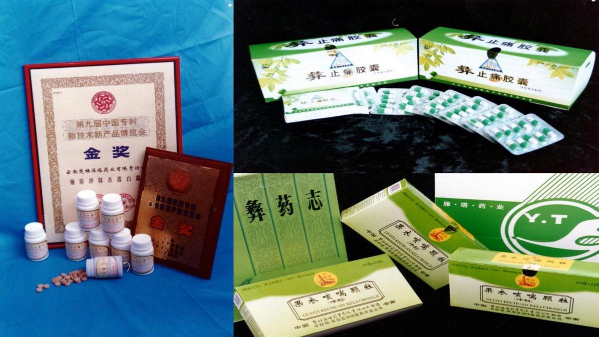 龙发制药彝药系列产品