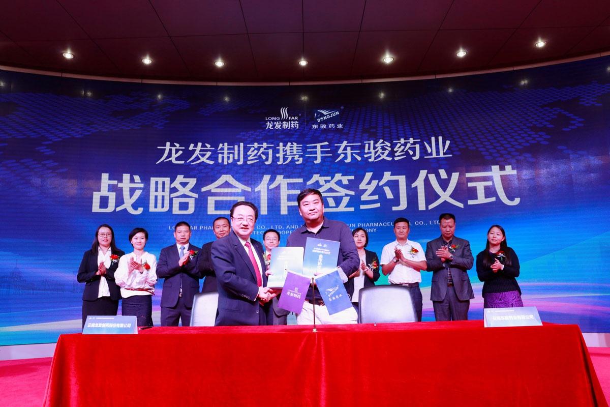 龙发制药、东骏药业签订战略合作协议