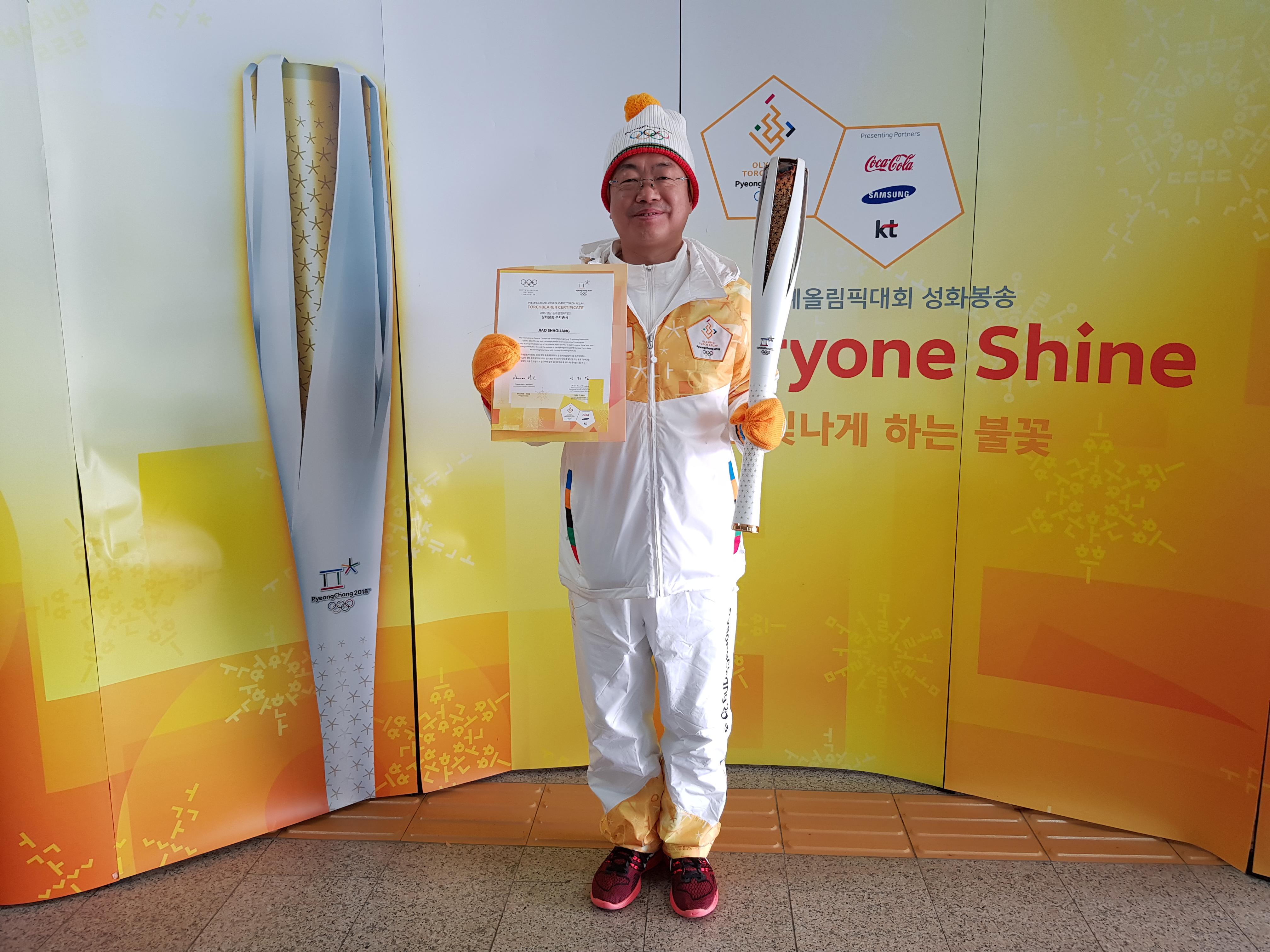 龙发制药副董事长焦少良担任2018年冬奥会火炬手