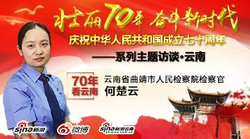"""70年看云南丨专访""""云南省十大法治新闻人物""""何楚云"""