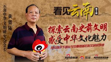 看见云南丨考古学家黄懿陆:云南史前文明的探索者