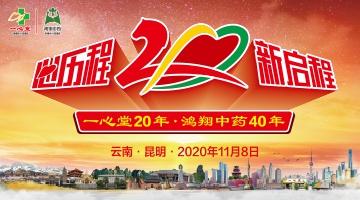 """直播丨""""心历程 新启程""""一心堂集团20年庆典"""