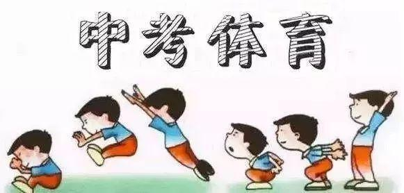云南中考体育分值提至100分
