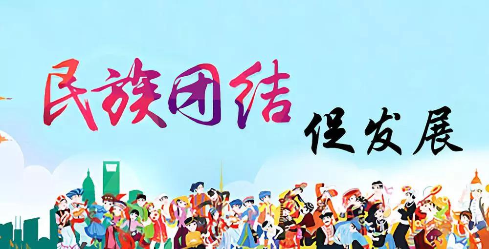 云南民族团结进步示范区建设取得阶段性明显成效
