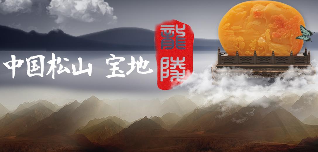 中國松山 寶地龍陵