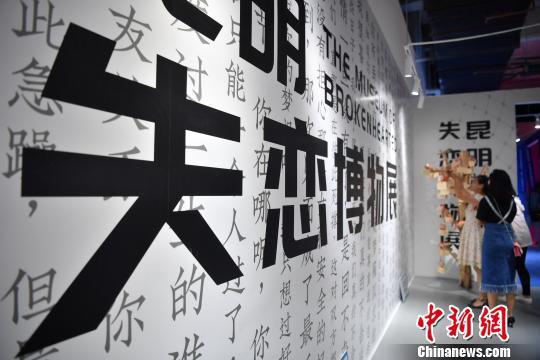 """图为昆明""""失恋博物展""""现场 刘冉阳 摄"""