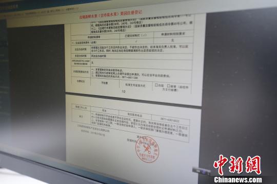 图为云南首票海关业务印章电子签章获签。昆明海关供图