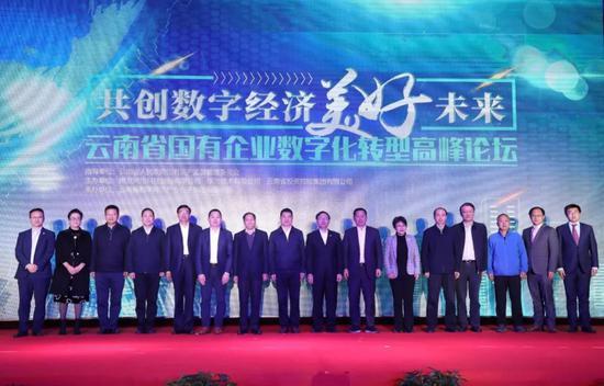 云投集团携手用友网络、华为共同举办云南省国有企业数字化转