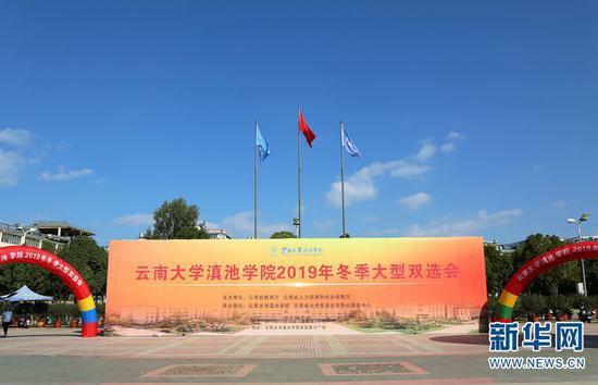 云南大学滇池学院举办2019年冬季大型双选会。