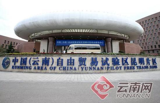 中国(云南)自由贸易试验昆明片区 雷桐苏 摄