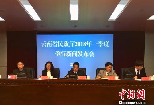 图为16日,云南省民政厅召开2018年第一季度例行新闻发布会,就开展农村低保专项治理等工作进行新闻发布。 杨碧悠 摄