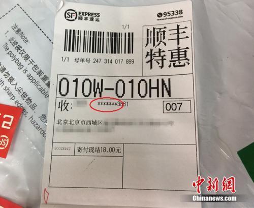一张快递单上,收件人手机号码被部分隐藏。中新网 邱宇 摄