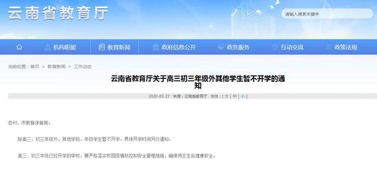 云南省教育厅网站截图