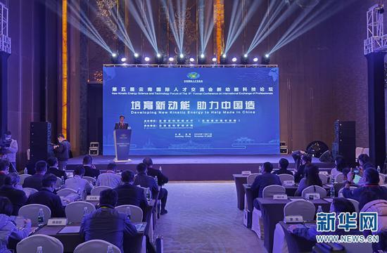 """以""""培育新动能 助力中国造""""为主题的第五届云南国际人才交流会新动能科技论坛21日举行。新华网 韩海阔 摄"""