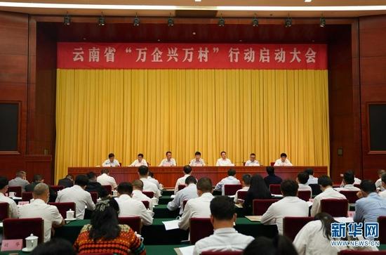 """云南省""""万企兴万村""""行动启动大会正在举行。(梁志强 摄)"""