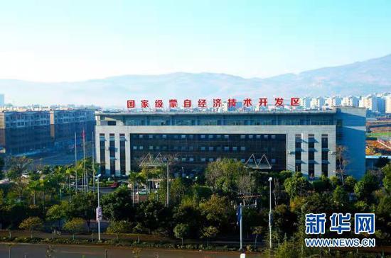 国家级蒙自经济技术开发区。