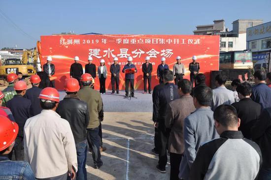 建水县2019年第一季度重点项目开工仪式