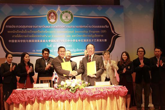 普洱学院与泰国清莱皇家大学续签协议