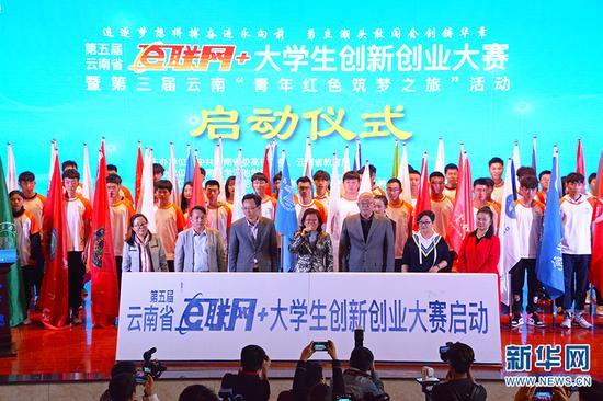 """云南省第五届""""互联网+""""大学生创新创业大赛启动仪式现场。徐华陵 摄"""