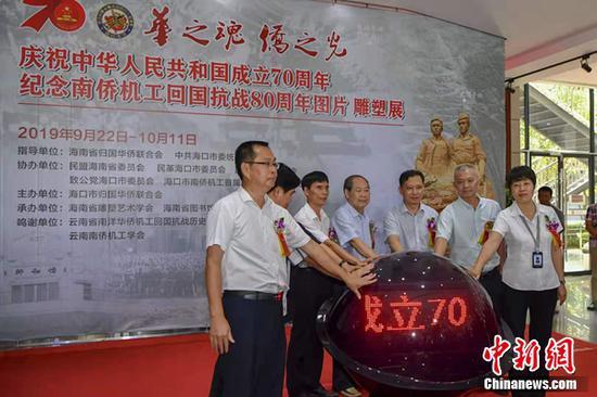 纪念南侨机工回国抗战80周年图片、雕塑展在海口开幕。 骆云飞 摄