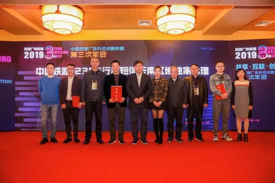 中国铁路12306行程短信云南区域独家代理签约仪式