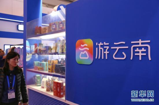 """2019中国国际旅游交易会上,""""一部手机游云南""""展区。(新华网 张翼鹏 摄)"""