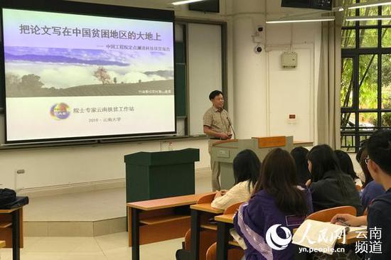 朱有勇院士给云大农学院学生带来开学第一课。图片来源:人民网