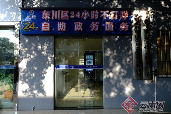 东川区24小时不打烊自助政务服务。记者彭薇摄