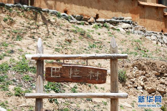 巴拉村村口。(新华摄影)