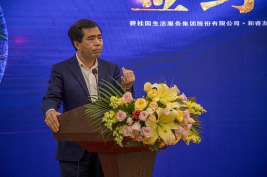 碧桂园生活服务集团股份有限公司执行董事兼总裁李长江致辞