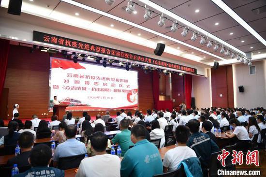 图为云南省抗疫先进典型报告团巡回报告启动仪式现场。 刘冉阳 摄