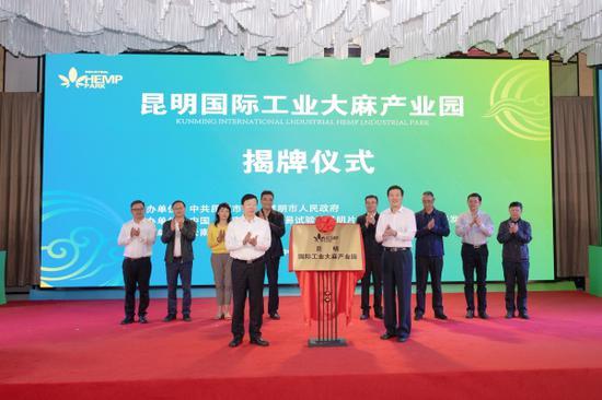 程连元、王喜良共同为昆明国际工业大麻产业园揭牌