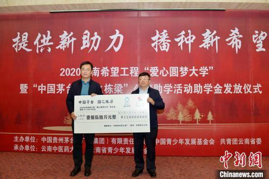 图为中国贵州茅台酒厂集团向云南希望工程捐赠助学金150万元。 王磊 摄