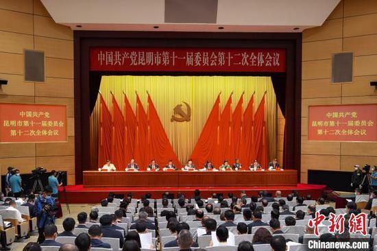 图为中国共产党昆明市第十一届委员会第十二次全体会议现场。 罗婕摄