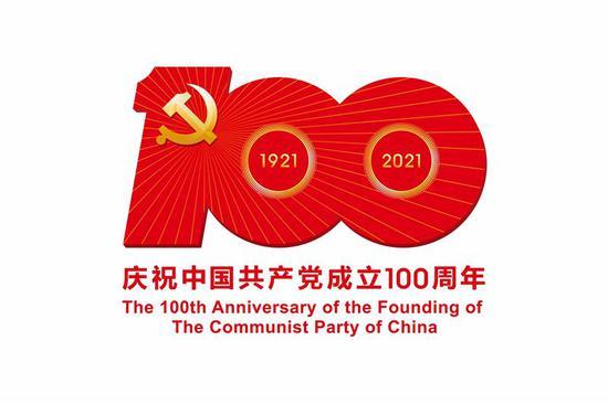 (中国共产党成立100周年庆祝活动标识)
