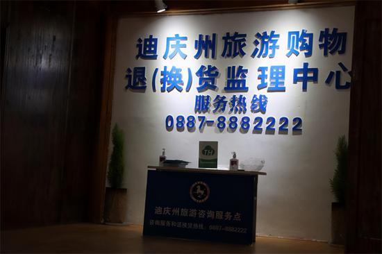 """""""随时退、快速退""""迪庆州""""30天无理由退货""""让游客安心购物"""