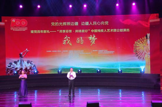 临沧:中国残疾人艺术团公益演出圆满举行 《千手观音》惊艳亮