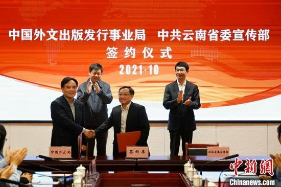 图为中国外文局与云南省委宣传部签署战略合作协议。 张巍 摄