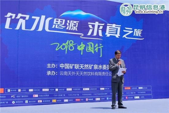 云南天外天天然饮料有限责任公司董事长王忠发表讲话