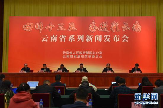 """""""十三五""""云南省民族地区发展成果丰硕"""