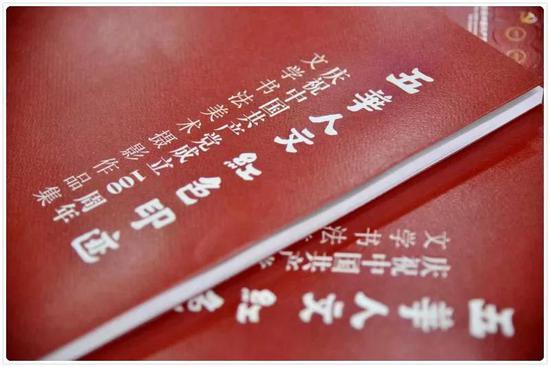 《五华人文·红色印迹——庆祝中国共产党成立100周年书法美术摄影作品集》