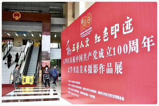 """""""五华人文·红色印迹""""五华区庆祝中国共产党成立100周年文学书法美术摄影作品展首次展出"""