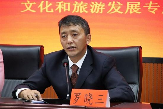 迪庆州文化和旅游局督查专员罗晓三