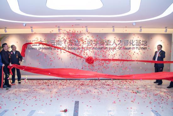 云南(东盟)数字商业人才孵化基地在云南自贸区昆明片区揭牌