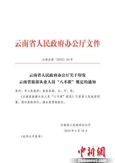图为云南省政府办公厅发布的文件 云南省人民政府官网发布 摄
