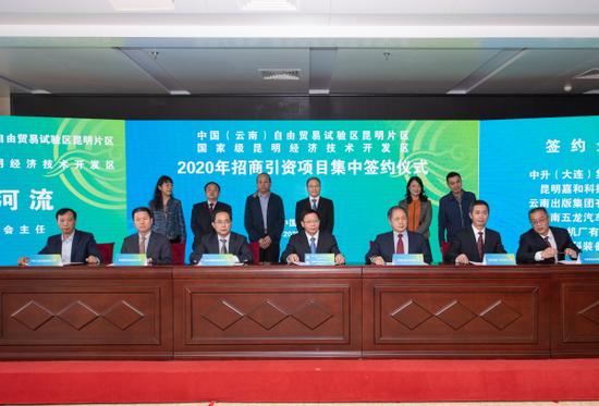云南自贸区昆明片区、昆明经开区集中签约总投资226.8亿元的22个招商引资重点项目